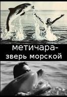 Метичара, зверь морской (1988)