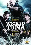 Дикий тунец (2012)