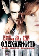 Одержимость (2006)