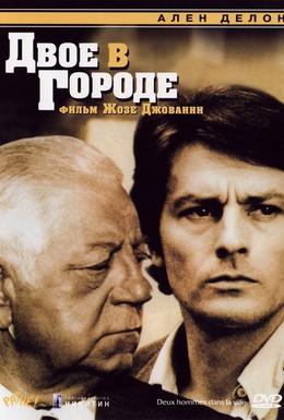 Постер фильма Двое в городе (1973)
