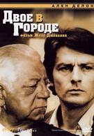 Двое в городе (1973)