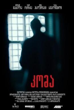 Постер фильма Беспредел (2013)