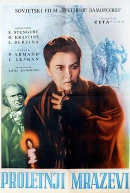 Постер фильма Весенние заморозки (1955)