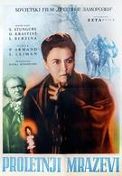 Весенние заморозки (1955)