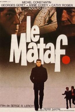Постер фильма Матрос (1973)