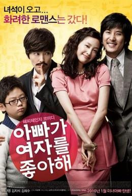Постер фильма Моя папа (2010)