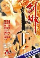 Раб меча (1994)