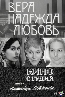 Постер фильма Вера, надежда, любовь (1972)