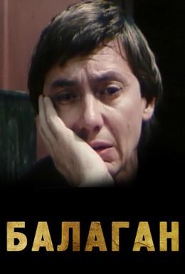Постер фильма Балаган (1990)