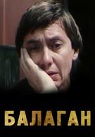 Балаган (1990)