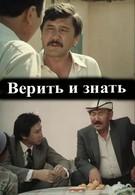 Верить и знать (1986)