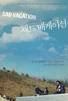 Постер фильма Грустные каникулы (2007)