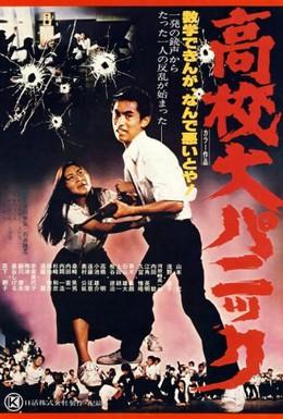 Постер фильма Паника в средней школе (1978)
