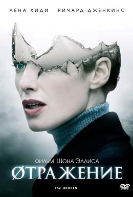 Постер фильма Øтражение (2008)