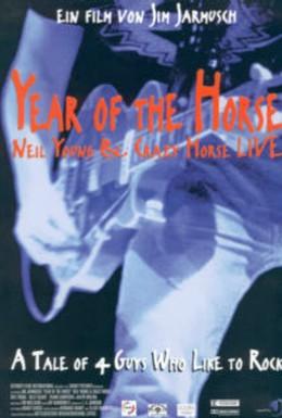 Постер фильма Год лошади (1997)