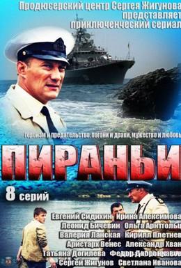 Постер фильма Пираньи (2011)