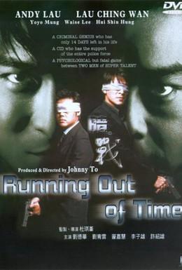 Постер фильма Совсем мало времени (1999)