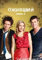Оживший (2010)
