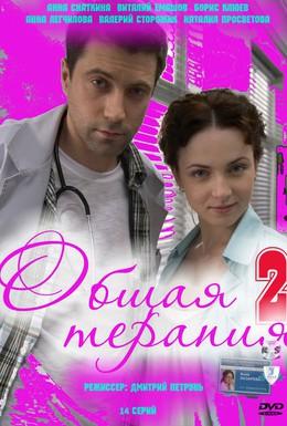 Постер фильма Общая терапия 2 (2010)