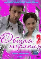 Общая терапия 2 (2010)