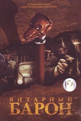 Постер фильма Янтарный барон (2007)