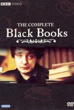Постер фильма Книжный магазин Блэка (2000)