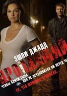 Пропавший без вести (2012)