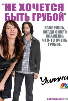 Постер фильма Уитни (2011)