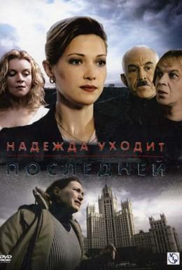 Постер фильма Надежда уходит последней (2004)