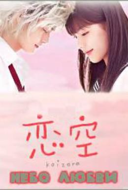 Постер фильма Небо любви (2008)