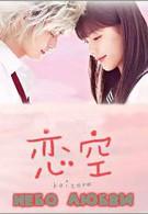 Небо любви (2008)
