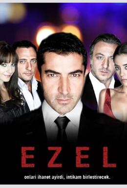 Постер фильма Эзель (2009)