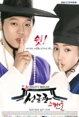 Постер фильма Скандал в Сонгюнгване (2010)