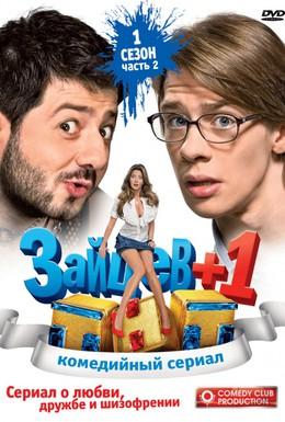 Постер фильма Зайцев + 1 (2011)