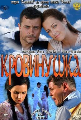 Постер фильма Кровинушка (2011)