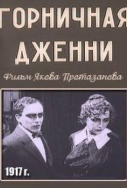 Постер фильма Горничная Дженни (1917)