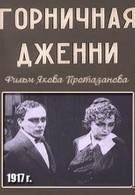 Горничная Дженни (1918)