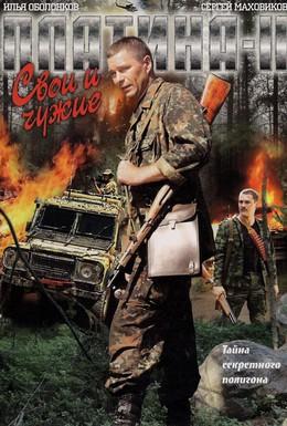 Постер фильма Платина 2 (2009)
