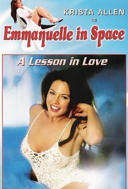 Постер фильма Эммануэль: Урок наслаждения (1994)