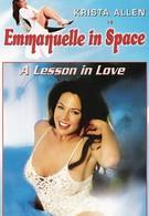 Эммануэль: Урок наслаждения (1994)