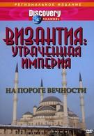 Византия: Утраченная империя (1997)