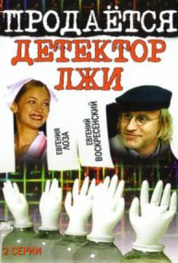 Постер фильма Продается детектор лжи (2005)