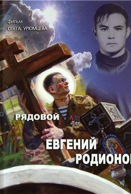 Постер фильма Рядовой Евгений Родионов (2008)