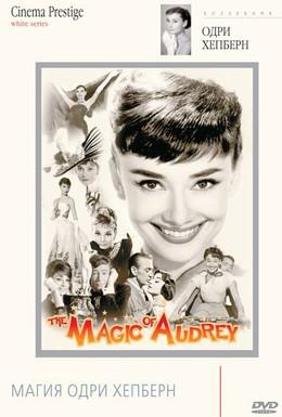 Постер фильма Магия Одри Хепберн (2008)