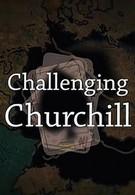 Испытания Черчилля (2012)