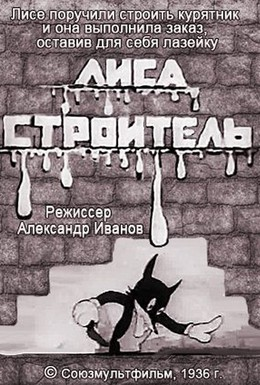 Постер фильма Лиса-строитель (1936)