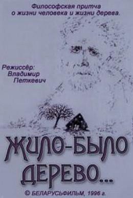 Постер фильма Жило-было дерево (1996)