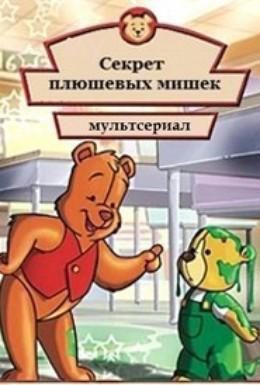 Постер фильма Мишка косолапый (2004)