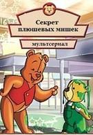 Мишка косолапый (2004)