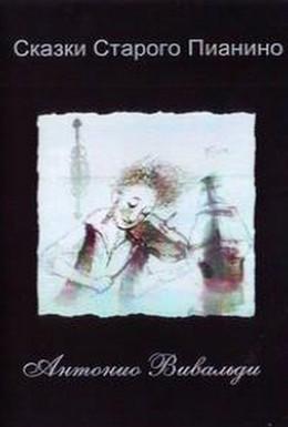 Постер фильма Сказки старого пианино (2006)